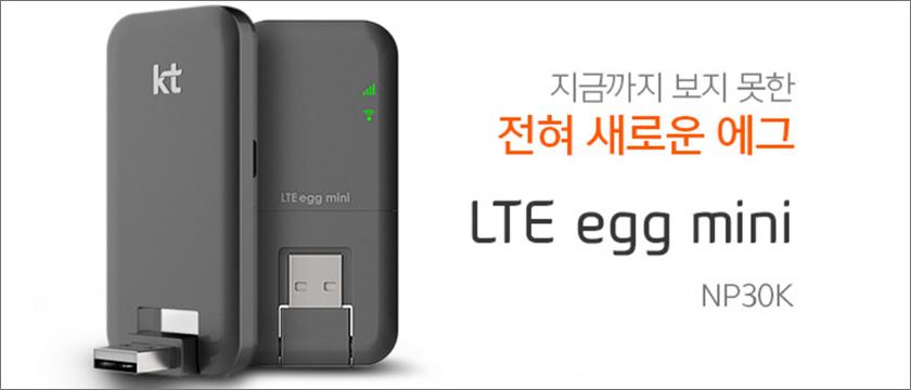 올레KT LTE에그미니,인터넷가입현금지원
